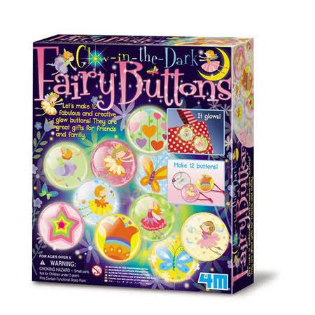 4M - 美勞創作系列 - 花精靈夜光徽章 Glow-In-The-Dark Fairy Buttons (任選)