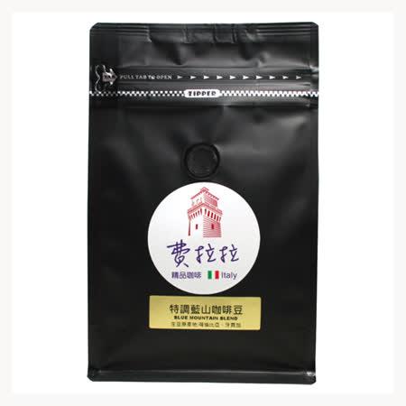 《費拉拉 精品咖啡》精選調配藍山咖啡豆(半磅)