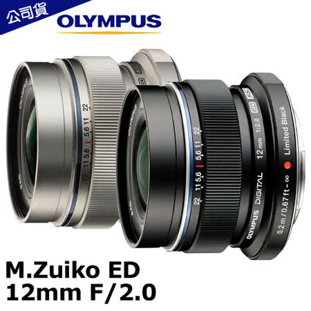 OLYMPUS M.ZUIKO DIGITAL ED 12mm F2.0 (公司貨) - 加送46mm UV保護鏡