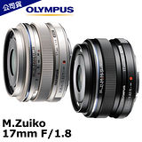 OLYMPUS M.ZUIKO DIGITAL 17mm F1.8 (公司貨) - 加送46mm UV保護鏡