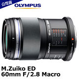 OLYMPUS M.ZUIKO DIGITAL ED 60mm F2.8 Macro (公司貨) - 加送46mm UV保護鏡