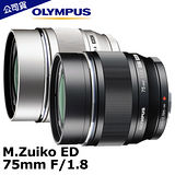 OLYMPUS M.ZUIKO DIGITAL ED 75mm F1.8 (公司貨) - 加送58mm UV保護鏡