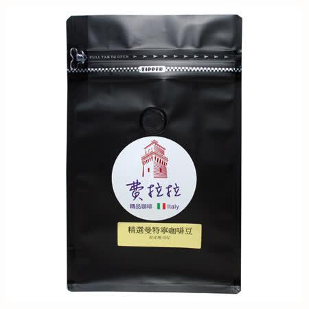 《費拉拉 精品咖啡》精選曼特寧咖啡豆(半磅)