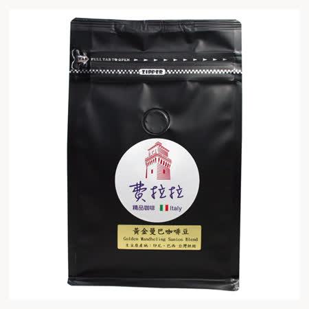 《費拉拉 精品咖啡》黃金曼巴咖啡豆(半磅)