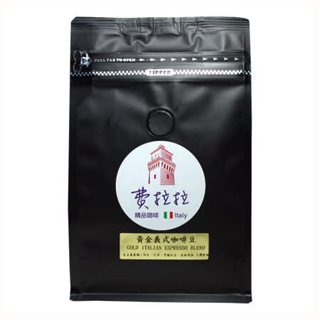 《費拉拉 精品咖啡》黃金義式咖啡豆(半磅)