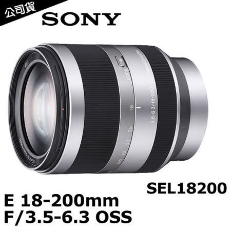 SONY E18-200mm F3.5-6.3 OSS (公司貨)
