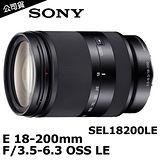 SONY E 18-200mm F3.5-6.3 OSS LE (公司貨)
