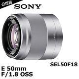 SONY E 50mm F1.8 OSS (公司貨)