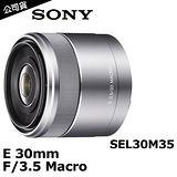 SONY E 30mm F3.5 Macro (公司貨)