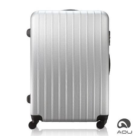 AOU微笑旅行28吋輕量霧面拉鍊硬殼旅行箱(銀灰)90-008A