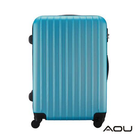 AOU微笑旅行 24吋 輕量TSA海關鎖 霧面拉鍊硬殼旅行箱(土耳其藍)90-008B