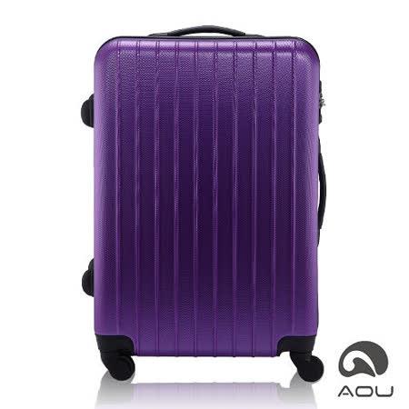 AOU微笑旅行 24吋 輕量TSA海關鎖 霧面拉鍊硬殼旅行箱(葡萄紫)90-008B