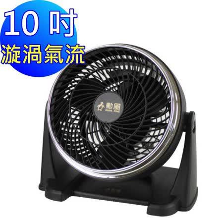 勳風10吋空調循環扇(HF-7109)