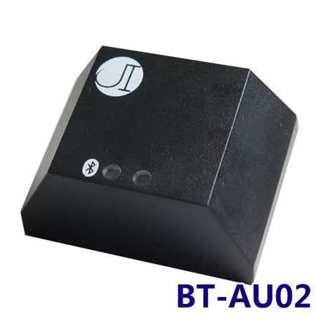 JI 第二代藍芽立體聲接收器 BT-AU02