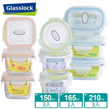 Glasslock YumYum 強化玻璃副食品保鮮盒 - 寶貝專用9件組(長方形+圓形+方形)