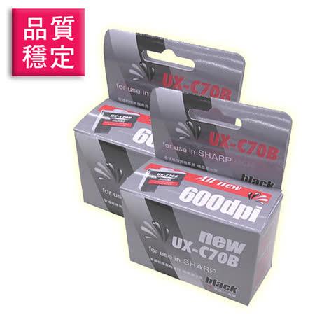 SHARP UX-C70B 傳真機專用墨水匣(適用UX-B20)(2入裝)