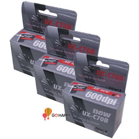 SHARP UX-C70B 傳真機專用墨水匣(適用UX-B20)(3入裝)