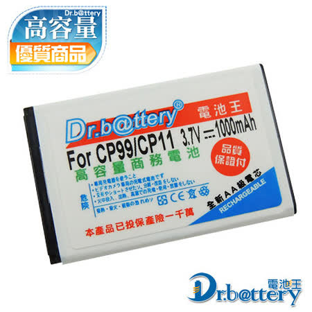 電池王 For iNO CP99 /CP11 高容量鋰電池