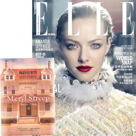 《ELLE雜誌》半年6期 +《梅莉史翠普電影俱樂部》