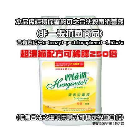 悍菌遁清香消毒液(一加侖)(非一般抗菌商品)