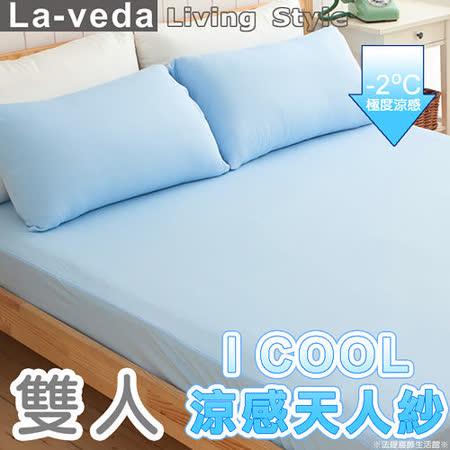 La Veda 【I Cool】涼感天人紗床包枕套雙人三件組