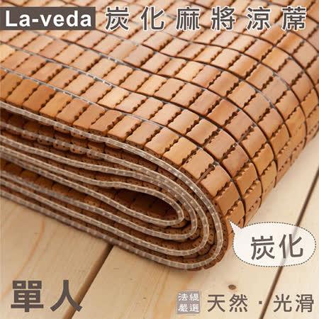 La Veda【炭化麻將涼蓆】單人 3×6尺