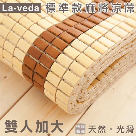 La Veda【標準款麻將涼蓆】雙人加大 6×6尺