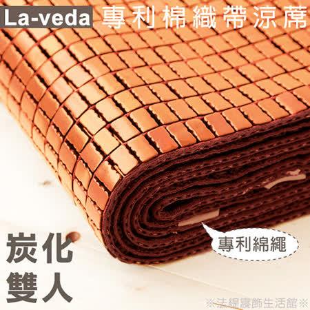 La Veda【專利棉織帶竹炭麻將涼蓆】5×6尺(雙人)