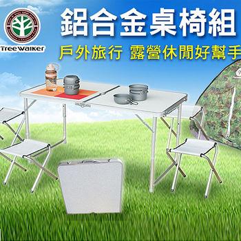 露營鋁合金桌椅組(折疊椅)
