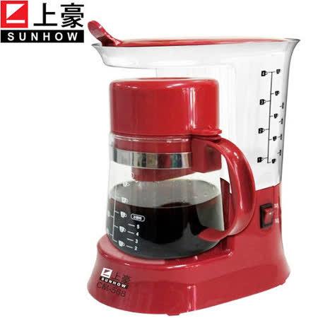 上豪美式咖啡機CM-568