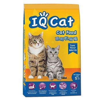 IQ Cat聰明貓糧-鮪魚口味成貓配方5KG