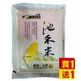 ★買一送一★西螺金農池禾米 3kg價格