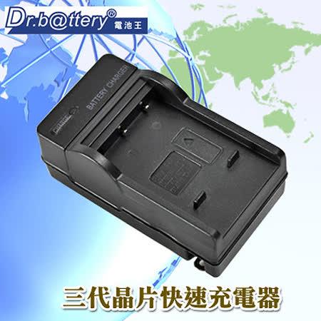 電池王 For Panasonic DMW-BLF19 智慧型快速充電器