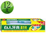 白人特蘆號牙膏160g+刷*12支