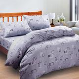 【律動-灰】台灣精製加大四件式被套床包組