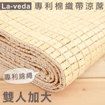 La Veda【專利棉織帶麻將涼蓆】6×6.2尺(雙人加大)