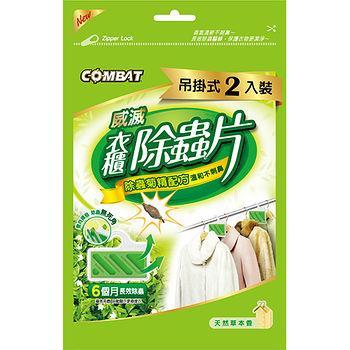 威滅除蟲片衣櫥衣櫃(草本)2.9kg*2片