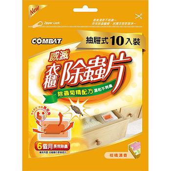 威滅除蟲片抽屜書櫃(柑橘)0.5g*10片
