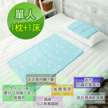 《沁涼-海軍風》新款日式低反發抗菌凝膠冷凝墊(單人1冰床墊+1枕墊)