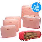 E.City 韓版旅行收納5件組+送透明收納鞋袋