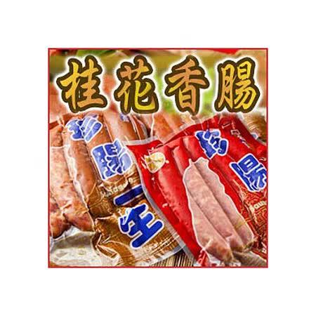 【珍腸一生】桂花香腸(5條)