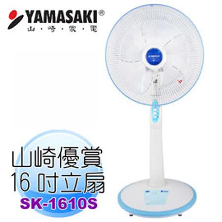 【好物推薦】gohappy快樂購《YAMASAKI 山崎家電》優賞16吋立扇SK-1610S哪裡買a mart taiwan
