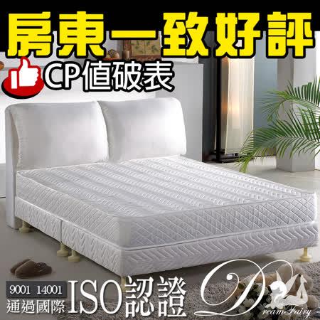 睡夢精靈 花語系-勿忘我飯店級柔軟型獨立筒床墊單人加大3.5尺