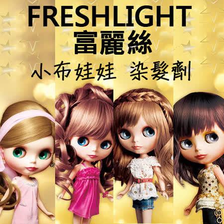 FRESHLIGHT 富麗絲 小布娃娃 染髮劑 多色可選