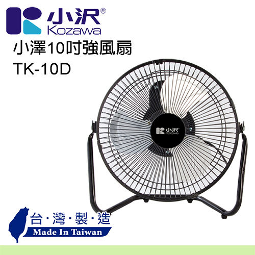 [KOZAWA 小澤家電] 10吋強風扇 TK-10D