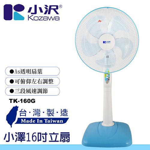 [KOZAWA 小澤家電] 16吋立扇 TK-160G