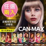 CAN-MAX 康媚絲-茱莉亞染髮霜、護髮霜任選2入超值組
