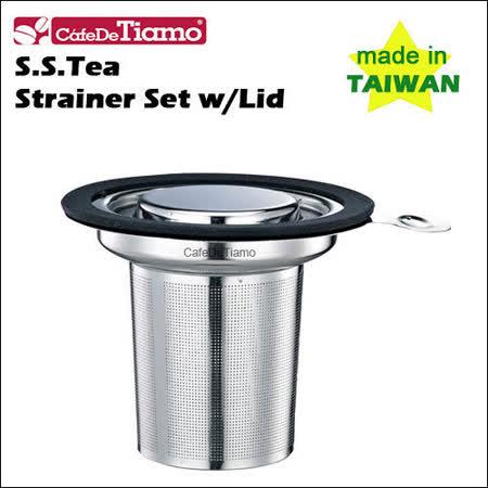 Tiamo 1307 不鏽鋼蓋濾網組【黑色】HG1751 BK