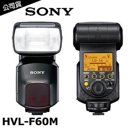 SONY HVL-F60M 外接式閃光燈(公司貨)