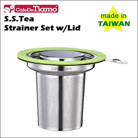 Tiamo 1307 不鏽鋼蓋濾網組【翠綠色】HG1751 G